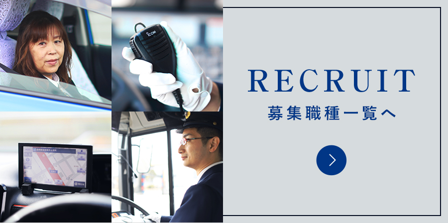 RECRUIT - 募集職種一覧へ