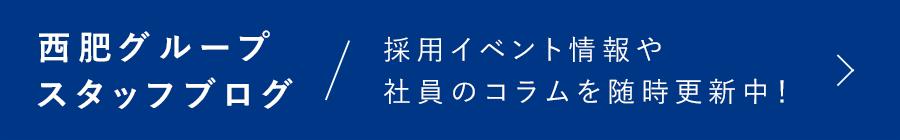 西肥グループスタッフブログ - 採用イベント情報や社員のコラムを随時更新中!
