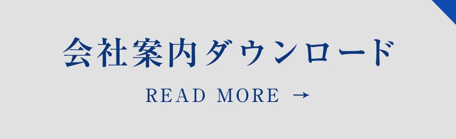 会社案内ダウンロード READ MORE